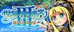 世界樹の迷宮III 星海の来訪者